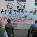 Associació Marroquí de Drets Humans