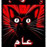 gen_strike_arabic